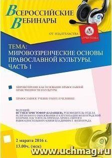 Вебинар «Мировоззренческие основы православной культуры. Часть 1»
