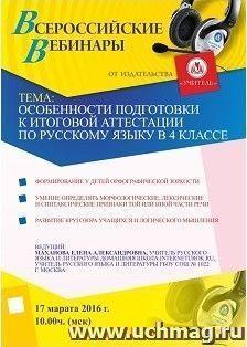 Вебинар «Особенности подготовки к итоговой аттестации по русскому языку в 4 классе»