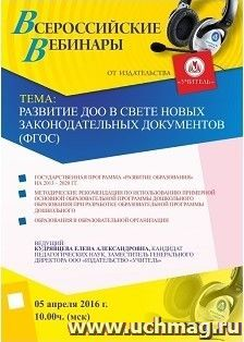 Вебинар «Развитие ДОО в свете  новых законодательных документов (ФГОС)»