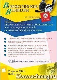 Вебинар «Правовое воспитание дошкольников в реализации основной образовательной программы»