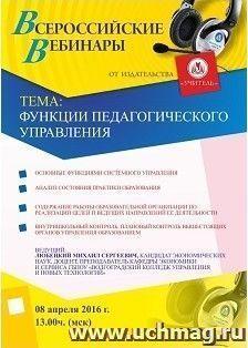 Вебинар «Функции педагогического управления»
