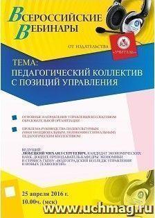 Вебинар «Педагогический коллектив с позиций управления»
