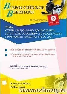Вебинар «Стиль «радужных» дошкольных групп как особенность реализации программы «Радуга» (ФГОС ДО)»