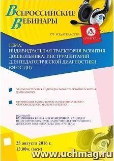 Вебинар «Индивидуальная траектория развития дошкольника: инструментарий для педагогической диагностики (ФГОС ДО)»