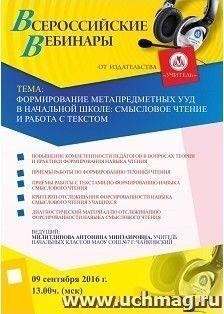 Вебинар «Формирование метапредметных УУД в начальной школе: смысловое чтение и работа с текстом»