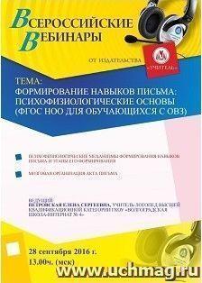 Вебинар «Формирование навыков письма: психофизиологические основы (ФГОС НОО для обучающихся с ОВЗ)»