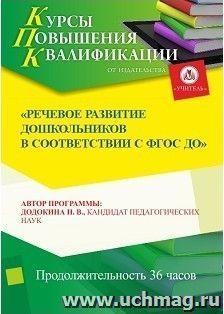 Речевое развитие дошкольников в  соответствии с ФГОС ДО (36 часов)