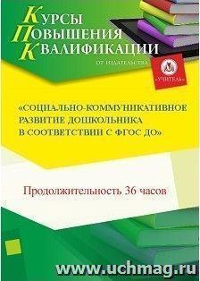 Социально-коммуникативное развитие дошкольников в  соответствии с ФГОС ДО (36 часов)