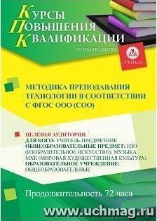 Методика преподавания технологии   в соответствии с ФГОС ООО (СОО) (72 часа)