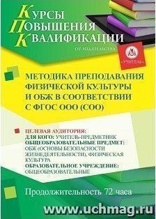 Методика преподавания физической культуры и ОБЖ в соответствии с ФГОС ООО (СОО) (72 часа)