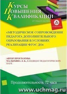 Методическое сопровождение педагога дополнительного образования в условиях реализации ФГОС ООО (72 часа)