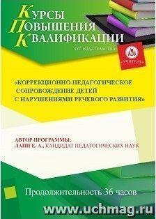 Коррекционно-педагогическое сопровождение детей с нарушениями речевого развития (36 часов)
