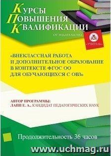 Внеклассная работа и дополнительное образование в контексте ФГОС ОО для обучающихся с ОВЗ (36 часов)