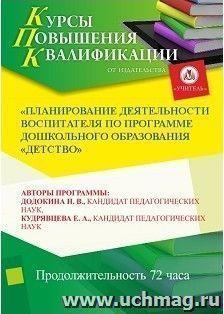 Планирование деятельности воспитателя по программе дошкольного образования «Детство»  (72 часа)