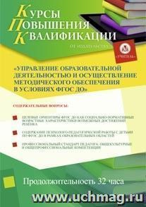 Управление образовательной деятельностью и осуществление методического обеспечения в условиях ФГОС ДО (32 часа)