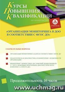 Организация мониторинга в ДОО в соответствии с ФГОС ДО