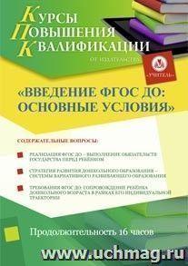 Введение ФГОС ДО: основные условия (16 часов)