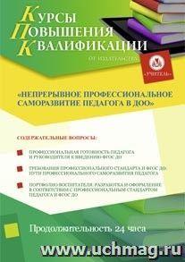 Непрерывное профессиональное саморазвитие педагога в ДОО (24 часа)