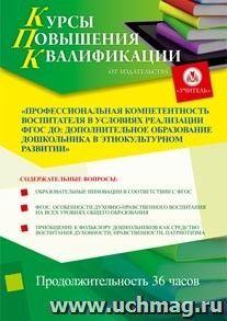 Профессиональная компетентность воспитателя в условиях реализации ФГОС ДО: дополнительное образование дошкольника в этнокультурном развитии