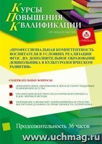 Профессиональная компетентность воспитателя в условиях реализации ФГОС ДО: дополнительное образование дошкольника в культурологическом развитии