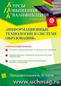 Информационные технологии в системе образования