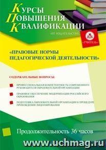 Правовые нормы педагогической деятельности