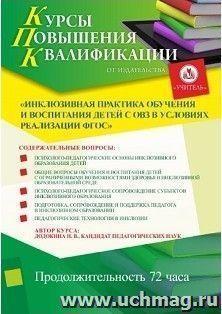 Инклюзивная практика обучения и воспитания детей с ОВЗ в условиях реализации ФГОС