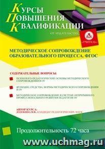 Методическое сопровождение образовательного процесса. ФГОС