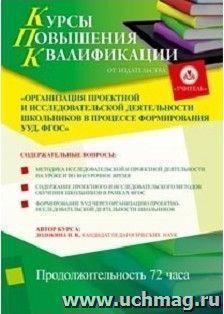 Организация проектной и исследовательской деятельности школьников в процессе формирования УУД. ФГОС