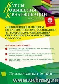 Инновационные проекты по патриотическому воспитанию и гражданскому образованию обучающихся в соответствии с ФГОС ОО (16 часов)