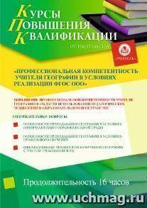 Профессиональная компетентность учителя географии в условиях реализации ФГОС ООО (16 часов)