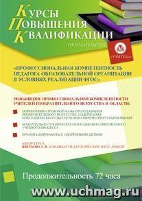 Профессиональная компетентность педагога образовательной организации в условиях реализации ФГОС (для учителей изобразительного искусства)