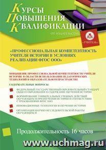 Профессиональная компетентность учителя истории и обществознания в условиях реализации ФГОС ООО