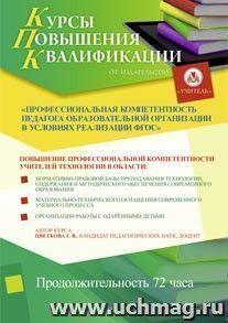 Профессиональная компетентность педагога образовательной организации в условиях реализации ФГОС (для учителей технологии)
