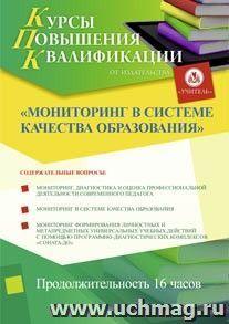 Мониторинг в системе качества образования