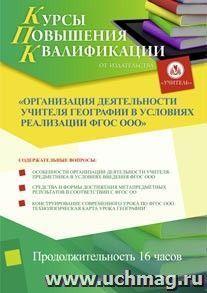 Организация деятельности учителя географии в условиях реализации ФГОС ООО
