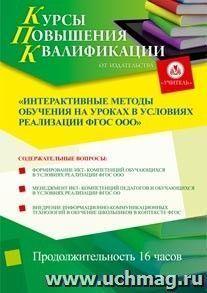 Интерактивные методы обучения на уроках в условиях реализации ФГОС ООО (16 часов)