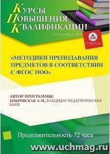 Методики преподавания предметов в соответствии с ФГОС НОО