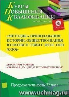 Методика преподавания истории, обществознания в соответствии с ФГОС ООО (СОО)