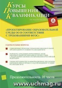 Проектирование образовательной среды ОО в соответствии с требованиями ФГОС (16 часов)