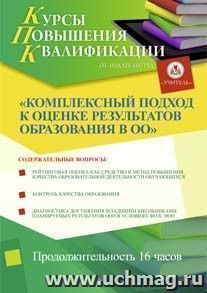 Комплексный подход к оценке результатов образования в ОО (16 часов)
