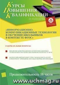 Информационно-коммуникационные технологии в обучении школьников в контексте ФГОС (16 часов)