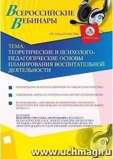 Теоретические и психолого-педагогические основы планирования воспитательной деятельности