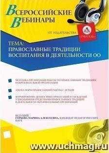 Православные традиции воспитания в деятельности ОО