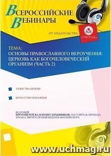 Основы православного вероучения: церковь как Богочеловеческий организм (часть 2)