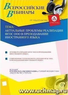 Актуальные проблемы реализации ФГОС ООО в преподавании иностранного языка