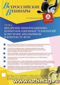 Внедрение информационно-коммуникационных технологий в обучение школьников в контексте ФГОС