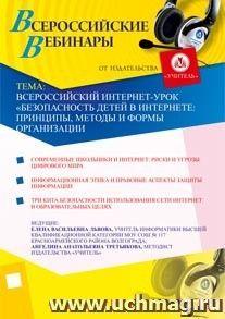 """Всероссийский интернет-урок """"Безопасность детей в Интернете"""": принципы, методы и формы организации"""