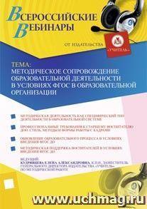 Методическое сопровождение образовательной деятельности в условиях ФГОС в образовательной организации