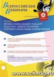 Профессиональный стандарт педагога: общекультурные и профессиональные компетенции